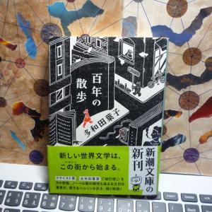 多和田葉子著『百年の散歩』を読んで