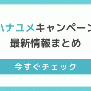 【2019年11月】ハナユメ最新キャンペーン情報まとめ