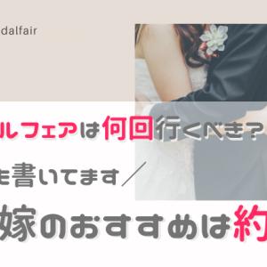ブライダルフェアは何回行くべき?卒花嫁は3回を目安に行くことをおすすめします