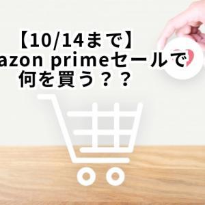 【14日(水)まで】Amazonプライムデーセールで何を買う??