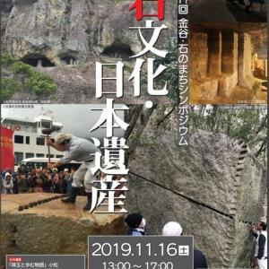 房州石シンポジウム 第11回目が今年も開催 がんばれ千葉県