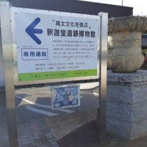 釈迦堂遺跡博物館の誕生と意味