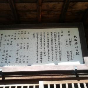 いつも石ネタでごめんなさい! 大石神社と御神体?