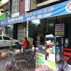 ベトナム飯 その② Bún mắm nêm Đà Nẵng (ブンマムネムダナン)