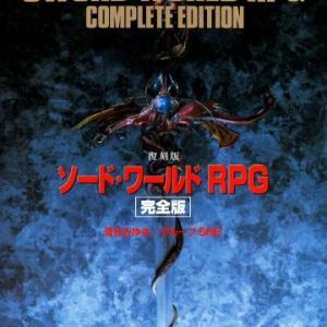 QUEST-00192 オッ3ずのアナログゲーム夜話「ソードワールドRPG」