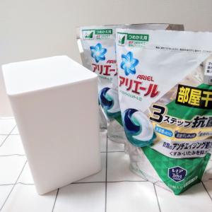 ★ダイソー★ジェルボール洗剤収納にピッタリ!新商品の洗剤ケース