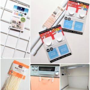 ★セリア★神商品を使ってデッドスペースに収納できるつっぱり棚設置!
