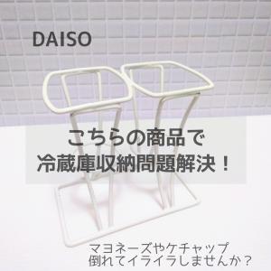 ★ダイソー★冷蔵庫収納に便利なチューブスタンド♪