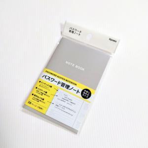 ★セリア★やっと買えた話題の新商品!パスワード管理ノート♡