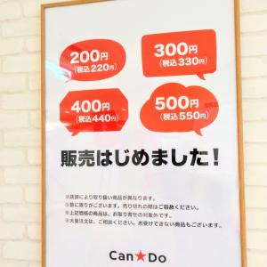 ★キャンドゥ★100円以外の商品が販売開始♪