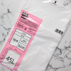 ★セリア★珍しい!白くて大きなゴミ袋