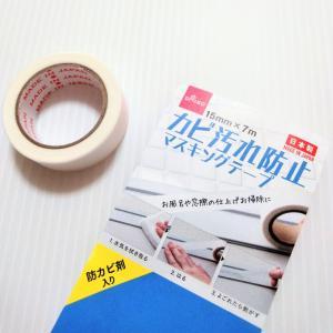 ★ダイソー★掃除がラクチンになる画期的なテープ♪