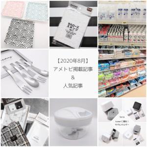 【2020年8月】アメトピ掲載記事&人気記事