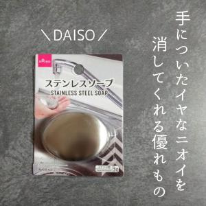 ★ダイソー★手についたイヤなニオイは消えるのか?!