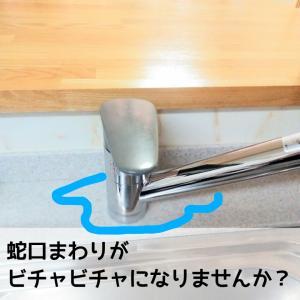 ★セリア★蛇口のビチャビチャ問題コレで解決!