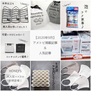 【2020年9月】アメトピ掲載記事&人気記事