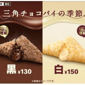 ★マクドナルド★三角チョコパイがリニューアル♡