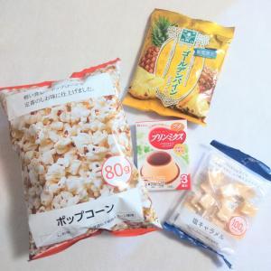 ★キャンドゥ★お菓子いろいろ♡
