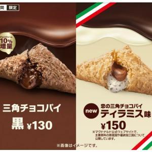 ★マクドナルド★初登場の三角チョコパイがめちゃウマ♡