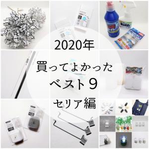 ★セリア★2020年買ってよかったベスト9!