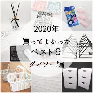 ★ダイソー★2020年買ってよかったベスト9!