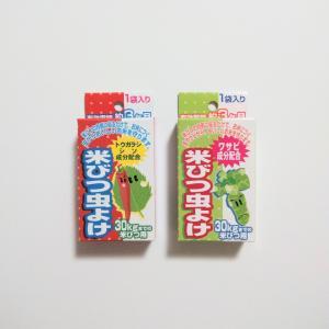 【セリア】米びつ虫よけをダイソー品と比較した結果