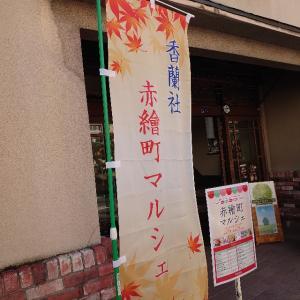 【開催御礼】赤繪町マルシェ2020