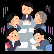 【大迷惑!】会議という名の雑談会に社畜をつき合わすんじゃねえ!