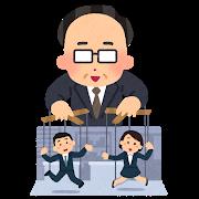 【給与以上に働けだと!?】利益が出る作業を考えるのは経営者の仕事だろうが!