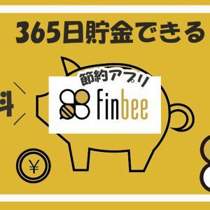365日貯金できる口コミで人気になった節約アプリ『finbee』