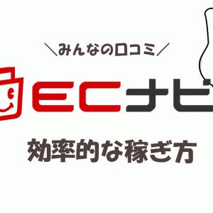 ECナビ(ポイントサイト)の口コミと評価!効率的な稼ぎ方