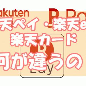 【主婦必見!】楽天ペイ・楽天edy・楽天カードの違いを比較