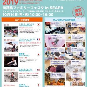 AWAJI ART CIRCUS 2019  ファミリーフェスタ in SEAPA
