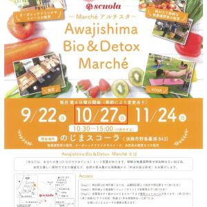 今週末は Awajishima  Bio & Detox  Marche に出店いたします♪