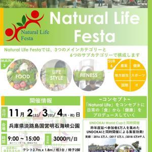 11月4日(月) Natural Life Festa に出店いたします♪