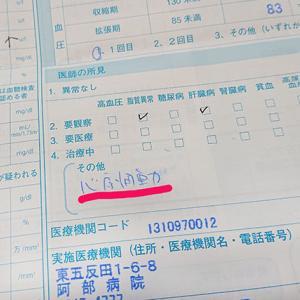 【心房細動治療レポ 1】区民健診で奇跡の発見!