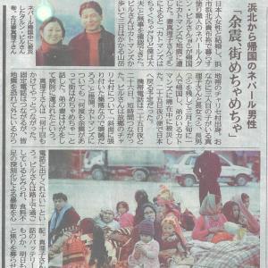 日本で最初の支援を呼びかけ
