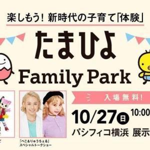 【みなとみらい】たまひよ ファミリーパーク 2019 in 横浜2019-10-27(日)
