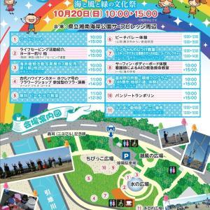 第10回湘南海岸公園まつり~海と風と緑の文化祭~ 2019年10月20日(日)