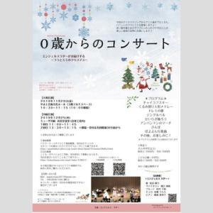 【大和 シリウス】0歳からのコンサート(大和) 2019年11月29日(金)