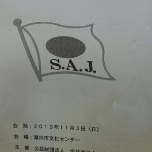 SAJスキー指導者研修会