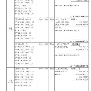 岩見沢スキー学校令和2年度行事予定