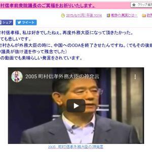 町村信孝 - 日本の政治家
