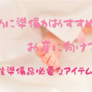 出産に向けて今から勉強!!必要な入院準備品は?