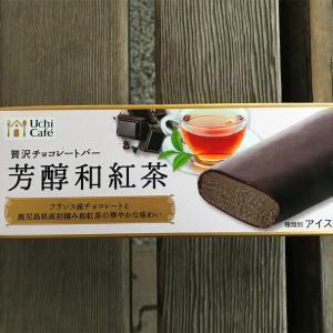 【贅沢チョコレートバー 芳醇和紅茶】贅沢チョコレートバーの新作登場!果たしてそのお味は!?