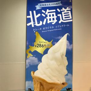 ドトールで販売しているウワサのソフトクリーム!早速食べたみた!!