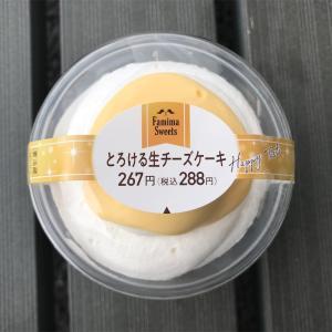 【とろける生チーズケーキ】ファミリーマートの新作スイーツ!これはたまりません!!
