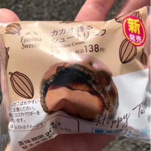 【ファミマ:カカオ香るシュートリュフ】なかなか上品なチョコ系スイーツ登場!果たしてそのお味は!?