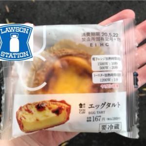 【ローソン:エッグタルト】めちゃくちゃ美味しそうなエッグタルト!!果たしてそのお味は!?