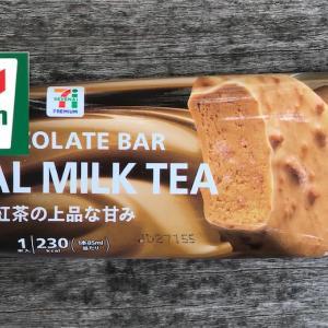 【セブンイレブン: ロイヤルミルクティーチョコレートバー】なんて上品なの!?美味しそうなアイスのそのお味は!?